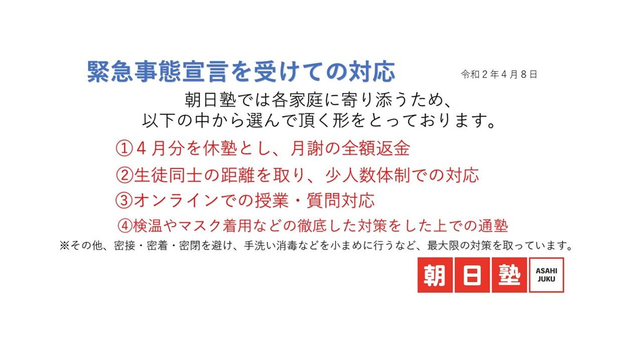 東淀川区で1番やさしい学習塾『朝日塾』